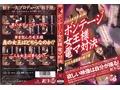 ボンテージ女王様電マ対決 MIM-004
